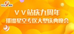 VV站庆九周年璀璨星空专区大型庆典晚会