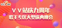 VV站庆九周年歌王专区大型庆典晚会