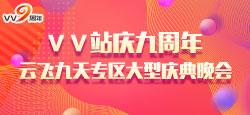 VV站庆九周年云飞九天专区大型庆典晚会