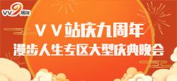 VV站庆九周年漫步人生专区大型庆典晚会