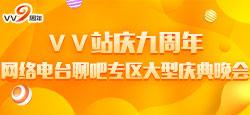 VV站庆九周年网络电台聊吧专区大型庆典晚会