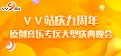 VV站庆九周年原创音乐专区大型庆典晚会
