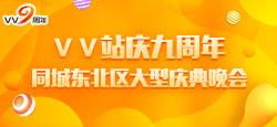 VV站庆九周年同城东北区大型庆典晚会