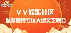 VV站庆九周年温馨港湾专区大型文艺晚会
