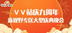 VV站庆九周年新视野专区大型庆典晚会