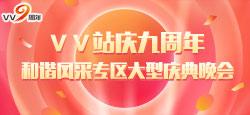 VV站庆九周年和谐风采专区大型庆典晚会
