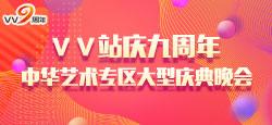 VV站庆九周年中华艺术专区大型庆典晚会