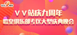 VV站庆九周年歌皇俱乐部专区大型庆典晚会