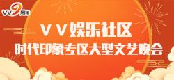 VV站庆九周年时代印象专区大型庆典晚会