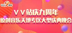 VV站庆九周年原创音乐天地专区大型庆典晚会