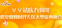 VV站庆九周年歌皇微网时代专区大型庆典晚会
