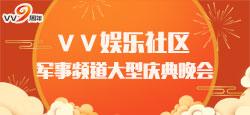 VV站庆九周年军事频道大型庆典晚会