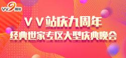 VV站庆九周年经典世家专区大型庆典晚会