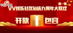 开放包容_VV娱乐社区站庆九周年大联欢第一场