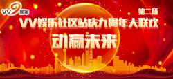 动赢未来_VV娱乐社区站庆九周年大联欢第二场