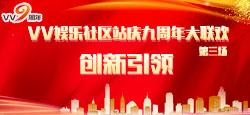 创新引领_VV娱乐社区站庆九周年大联欢第三场