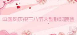 中国风庆祝三八节大型联欢晚会