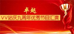 卓越_VV站庆九周年优秀节目汇演