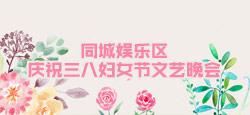 同城娱乐区庆祝三八妇女节文艺晚会