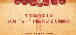 """军事频道文工团庆祝""""五一""""国际劳动节专题晚会"""
