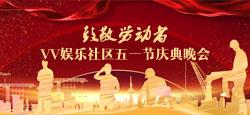 致敬劳动者_VV娱乐社区五一节庆典晚会