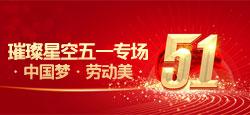 璀璨星空五一专场·中国梦·劳动美·
