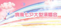 浪漫七夕大型演唱会