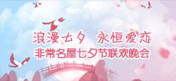 """非常名屋""""浪漫七夕 永恒爱恋""""七夕节联欢晚会"""