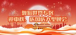 舞蹈世界专区《迎中秋、庆国庆》大型晚会