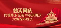 《普天同庆》同城华东区迎中秋庆国庆大型综艺晚会