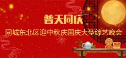 《普天同庆》同城东北区迎中秋庆国庆大型综艺晚会