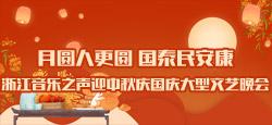 浙江音乐之声迎中秋庆国庆大型文艺晚会