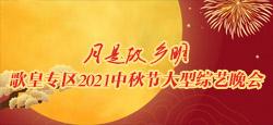 月是故乡明——歌皇专区2021中秋节大型综艺晚会
