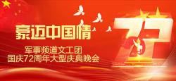 军事频道文工团国庆72周年大型庆典晚会