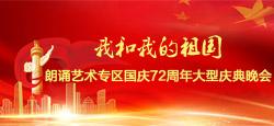 朗诵艺术专区国庆72周年大型庆典晚会