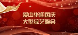 《爱中华迎国庆》大型综艺晚会