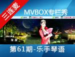 《MVBOX专栏秀》第61期-乐手琴语