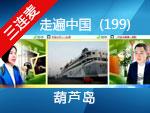 第199期【走遍中国】