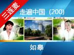 第200期【走遍中国】