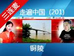 第201期【走遍中国】