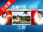 第203期【走遍中国】