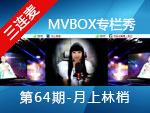 《MVBOX专栏秀》第64期-歌手月上林梢