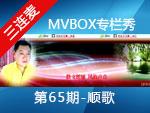 《MVBOX专栏秀》第65期-网络主播顺歌