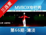 《MVBOX专栏秀》第66期-网舞精英清淡