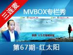 《MVBOX专栏秀》第67期-翻唱之星红太阳