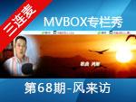 《MVBOX专栏秀》第68期-翻唱之星风来访