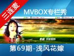 《MVBOX专栏秀》第69期-官艺之星浅风花嫁