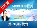 《MVBOX专栏秀》第70期-网络主播紫竹