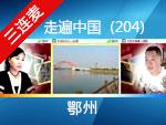 第204期【走遍中国】