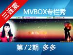 《MVBOX专栏秀》第72期-网络主播多多